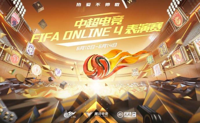 打响中超倒计时第一炮,电竞FIFA online 4上阵