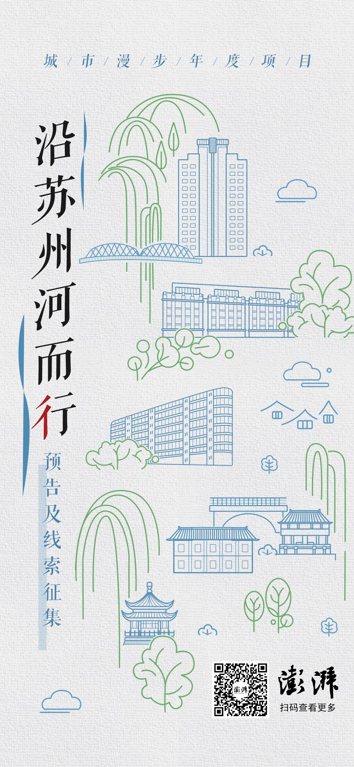 保存海报,分享给更多人。澎湃新闻 尹惠璇图