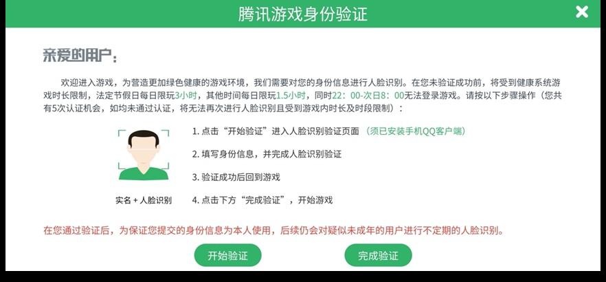 登录环节人脸识别验证界面。