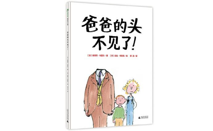 这些绘本中藏着孩子对父亲的热爱