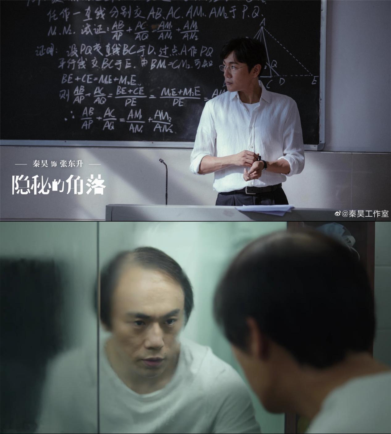 张东升(秦昊 饰)