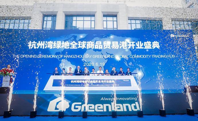 杭州湾绿地全球商品贸易港正式开业