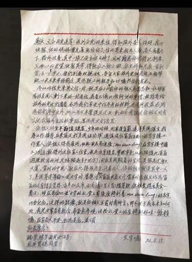 1972年,马万昌的儿子马维硕写给儿女的家书。