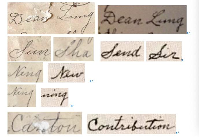 对比两封信件可见,Dean Lung的写法、大写字母S的写法、大写字母N的写法、ing的写法、大写C以及字母ton的写法基本一致。