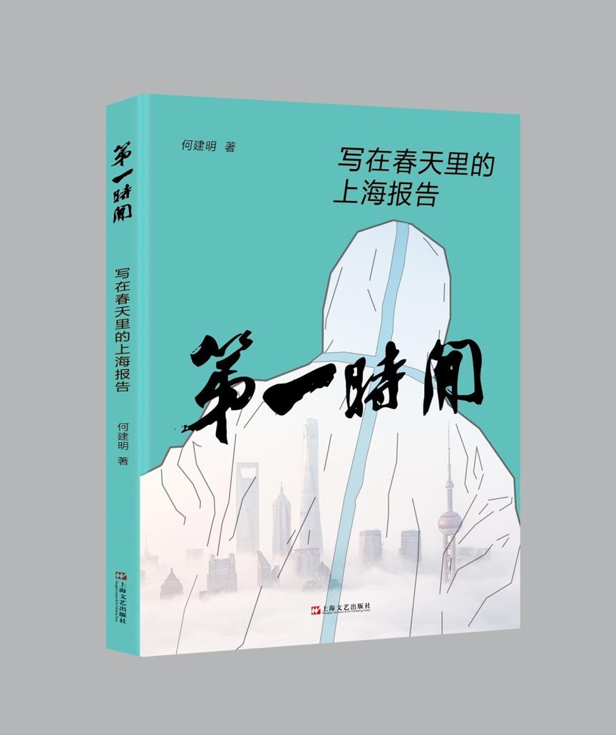近日,何建明的纪实文学新作《第一时间——写在春天里的上海报告》由上海文艺出版社推出。