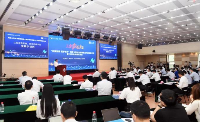 南大全球校友峰会举行,南京市委书记:支持引进大师级人才