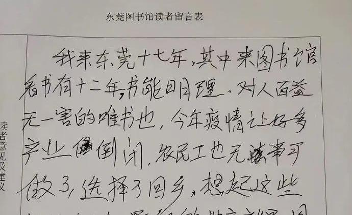 马上评丨农民工留言东莞图书馆,这故事为何激动人心