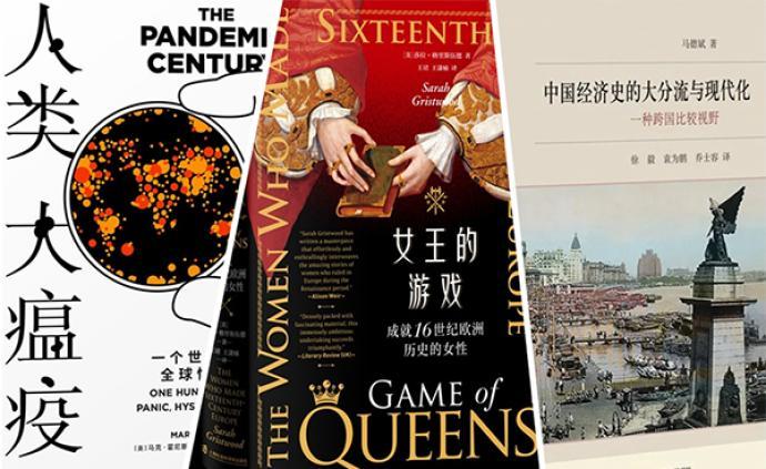 6月人文社科联合书单|女王的游戏