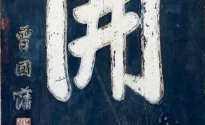"""失踪数十年的曾国藩题""""胡开文""""店招亮相上海笔墨博物馆"""