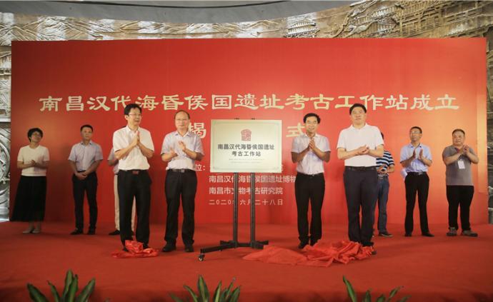 南昌汉代海昏侯国遗址考古工作站成立