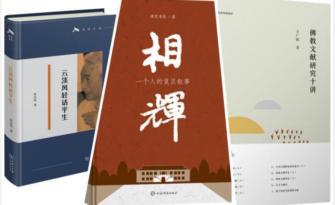 7月人文社科中文原创好书榜丨为政:古代中国的致治理念