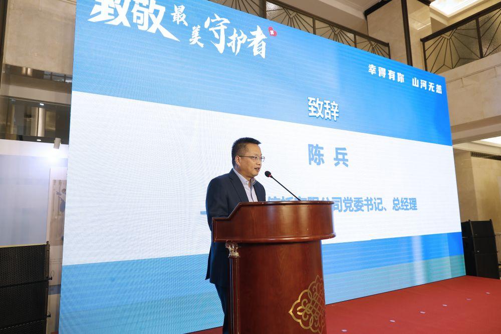 上海国际信托有限公司党委书记、总经理陈兵致辞