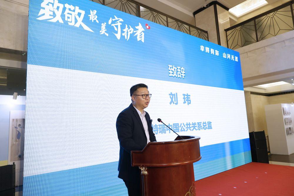 多特瑞中国公共关系总监刘玮致辞