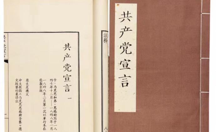 朵云往事|当年书写雕版书《共产党宣言》《楚辞集注》的绝活
