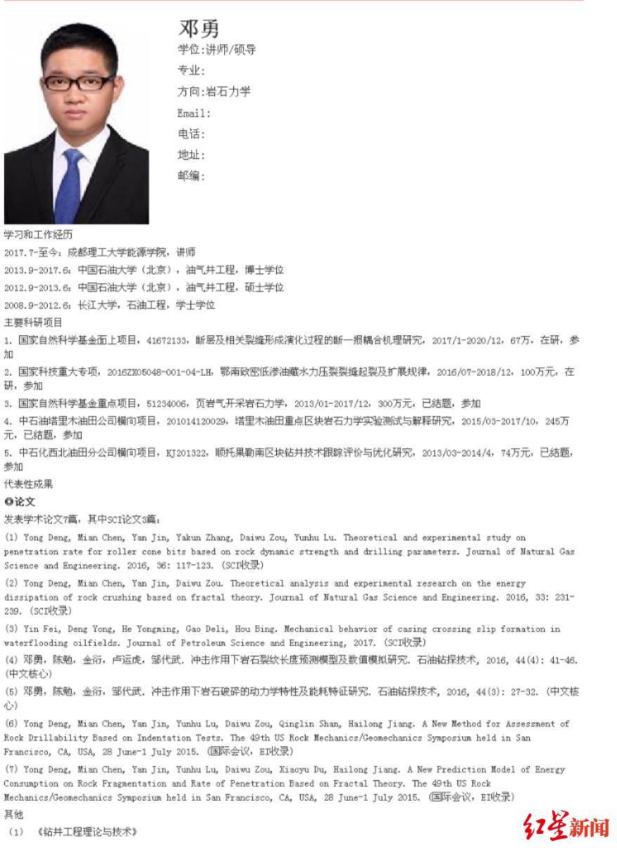 成都理工大学能源学院官网对邓勇的介绍 红星新闻 图