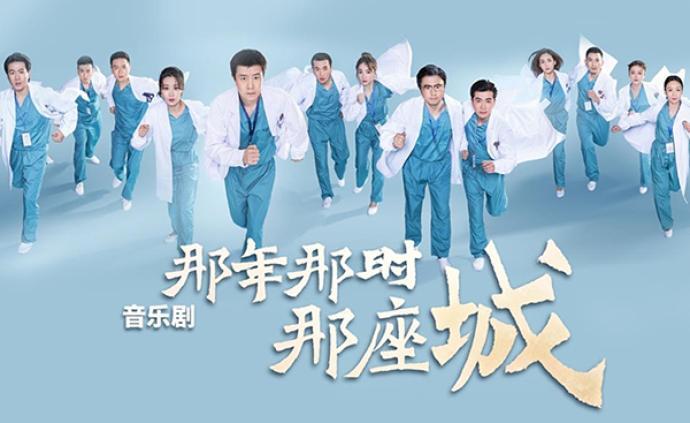 上海的援鄂医疗队员,在音乐剧《那年那时那座城》看到自己