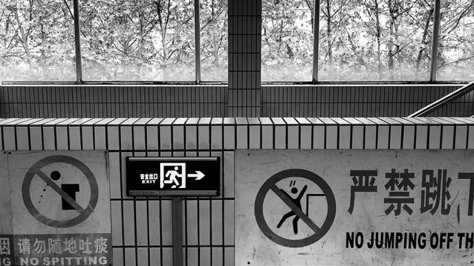 小區史|孩子與地鐵