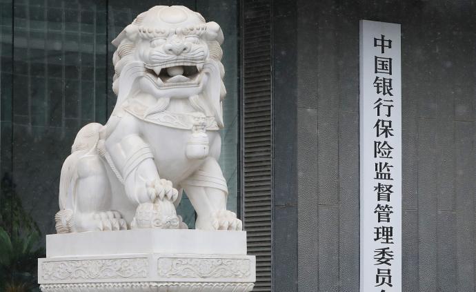 银保监会通报人身险典型问题,北京人寿等20家险企被点名