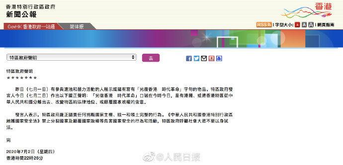 """香港特区政府明确:""""光复香港""""口号有""""港独""""含意"""