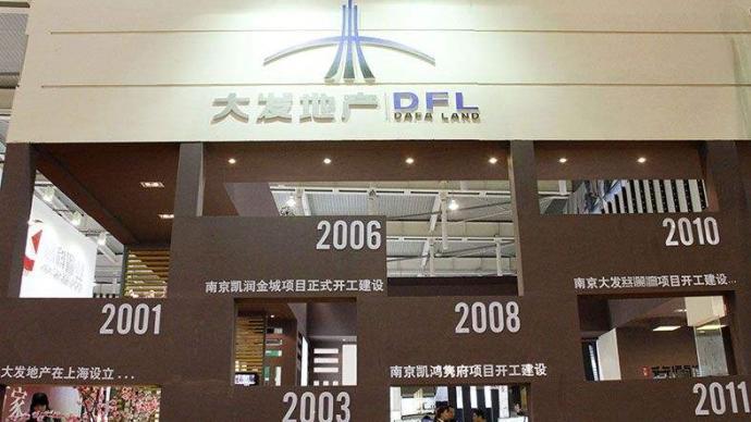 大发地产:前6个月销售额112亿元,完成全年目标的46%