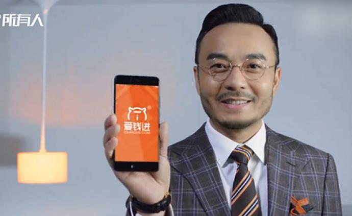 """马上评丨爱钱进""""爆雷"""",汪涵有责任吗?"""
