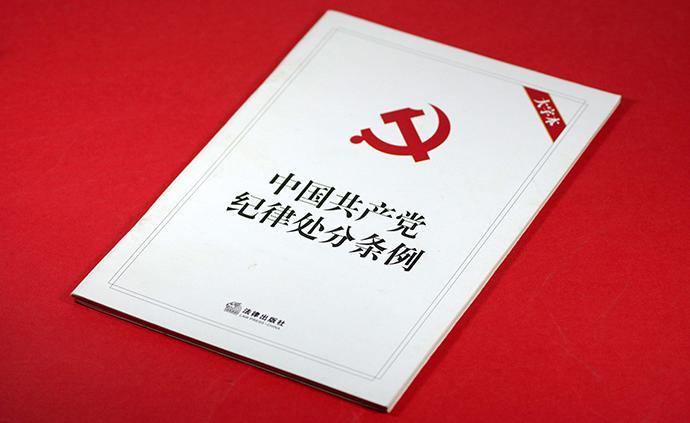 """汶川县委原常委傅剑被""""双开"""":为他人在工程承揽等方面谋利"""