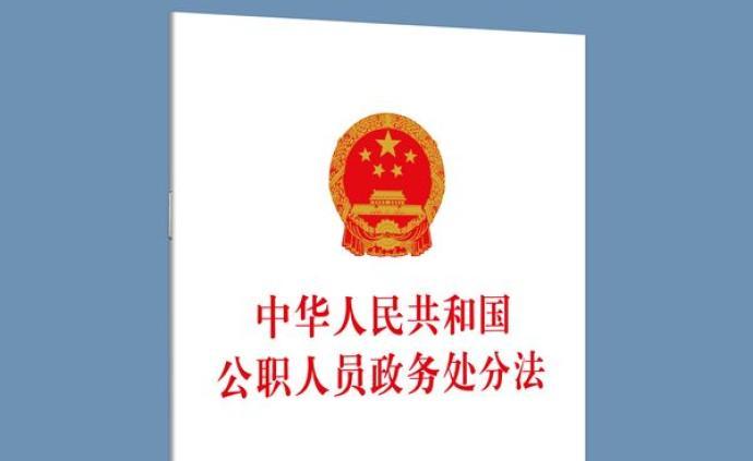 中央纪委国家监委机关刊:政务处分与处分有何不同