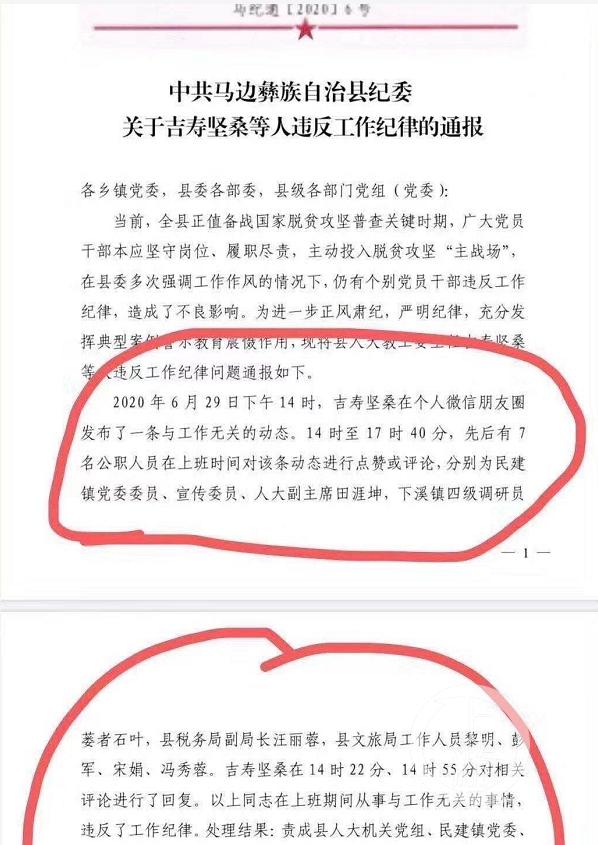 四川马边县一公职人员工作时发朋友圈,发布、点赞者均被诫勉