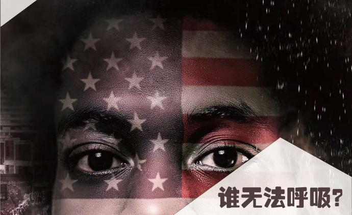 对话|谁无法呼吸?美国反种族主义抗议运动的观察与思考