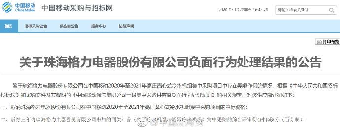 中国移动称格力电器弄虚作假,取消其中标资格