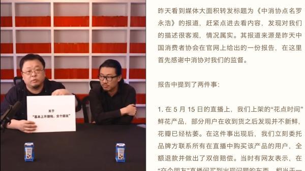 """罗永浩回应""""中消协点名"""":标题党误导舆论"""