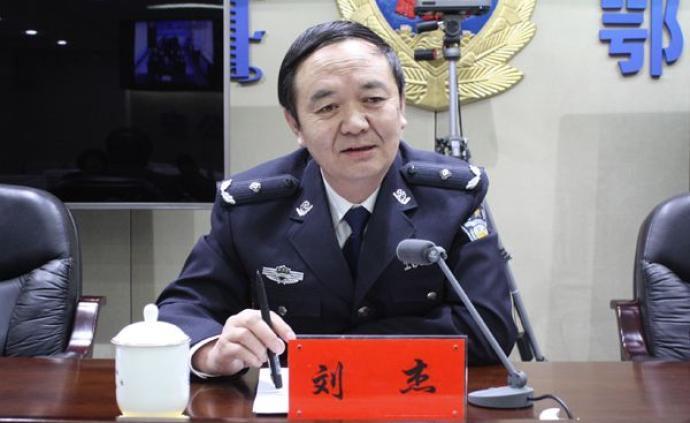 内蒙古鄂尔多斯市公安局副局长刘杰涉嫌受贿,检方已批准逮捕