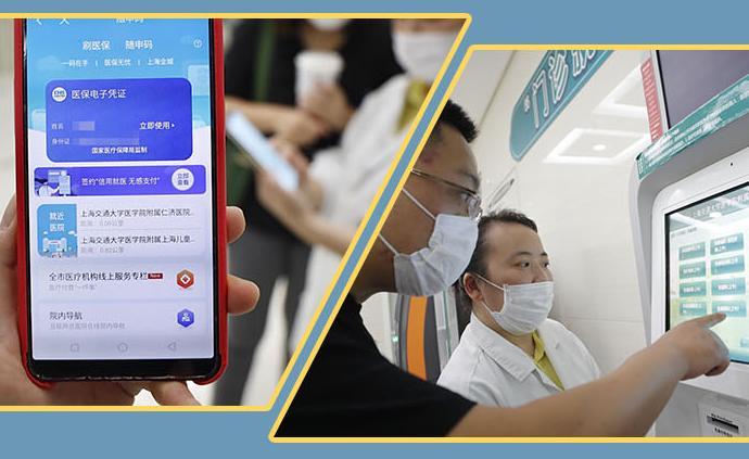 """长图   上海医疗付费""""一件事"""",一图教会你如何操作"""