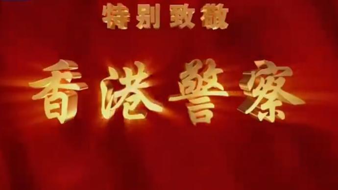 感动中国为港警颁奖:修例风波以来5百多名港警在执法中负伤
