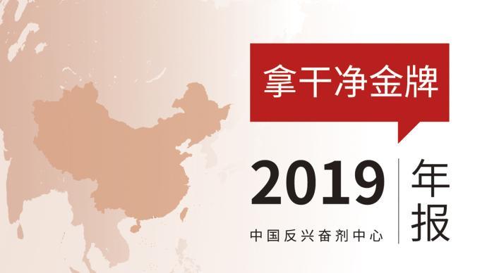 去年中国共查处兴奋剂违规68起,总体违规率0.33%