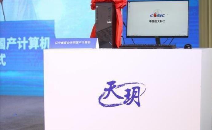 """""""天玥""""计算机成功下线,系中国首台全自研纯国产计算机"""
