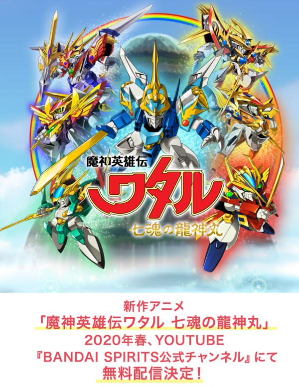 《魔神英雄传:七魂龙神丸》海报