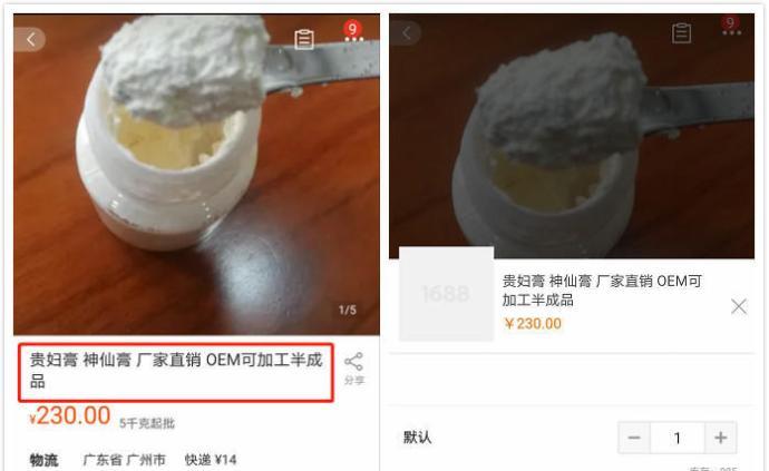 """起底梵蜜琳贵妇膏:搭上""""姐姐""""卖货,其代工厂两斤卖230元"""