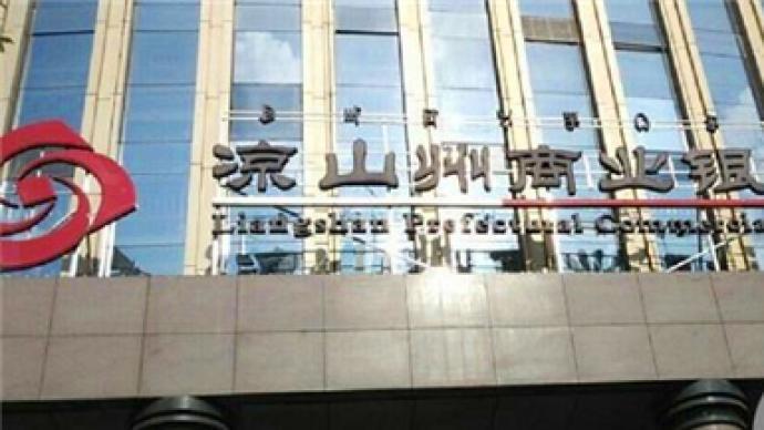 一男子虚构数个贷款主体从凉山商行骗贷2.8亿,被判17年