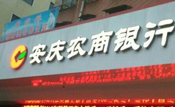 安徽安庆农村商业银行党委书记、董事长徐进军接受审查调查