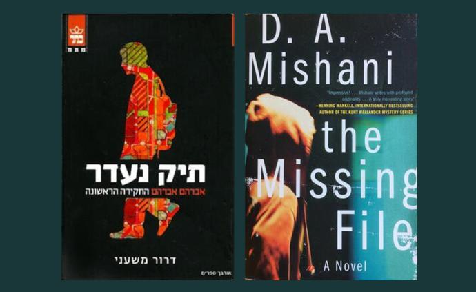 八十本書環游地球︱以色列:《失蹤的檔案》