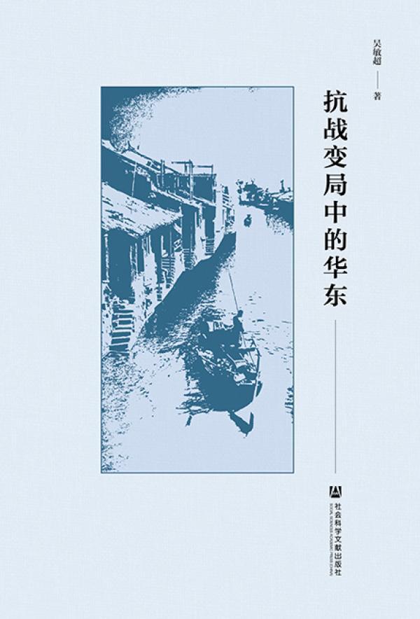 吴敏超著,《抗战变局中的华东》,社科文献出版社2020年出版