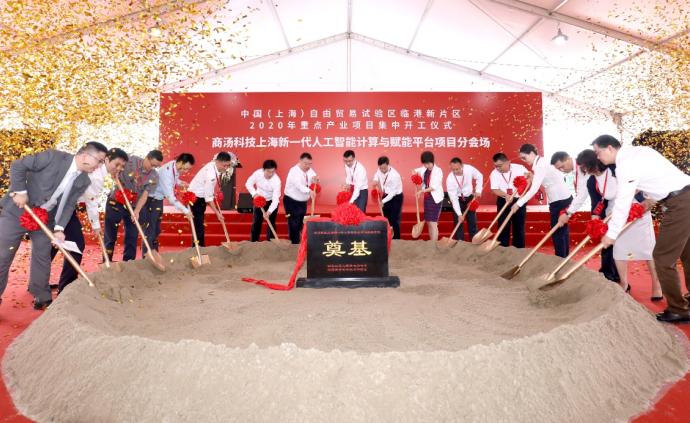 上海新一代人工智能计算与赋能平台重点项目在临港新片区启动