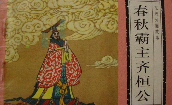 我来写高考作文丨齐桓公的几次选择