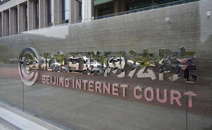 北京互联网法院:个别图片公司或律师专门从事图片维权获利