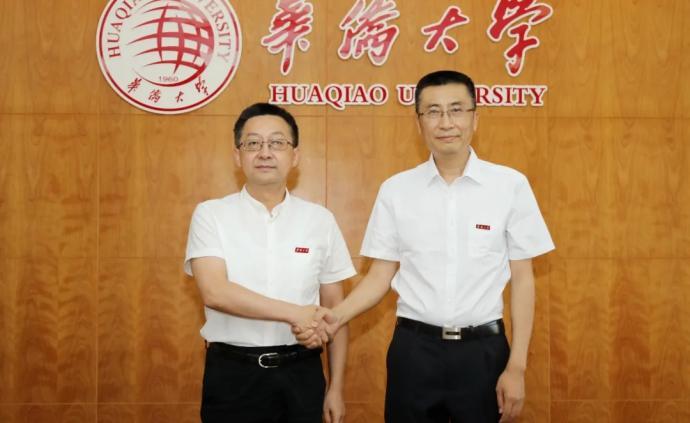 徐西鹏任华侨大学党委书记,吴剑平任校长