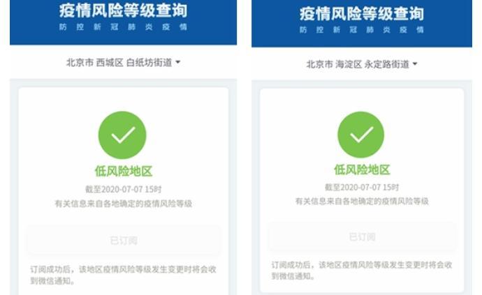 """北京又有两地降为低风险地区,西城中高风险区""""清零"""""""