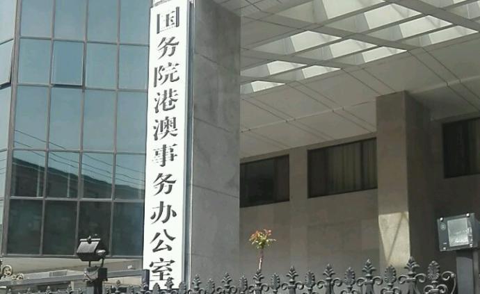 国务院港澳办:坚决支持和配合驻港国家安全公署履职尽责