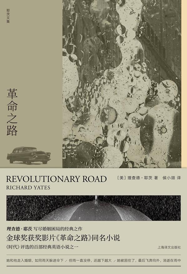 《革命之路》,上海译文出版社2019年版