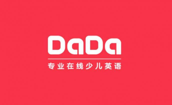 被指擅自更改合同,DaDa英語稱疫情令公司經營面臨挑戰